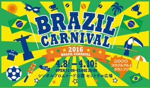 Brasilcarnaval